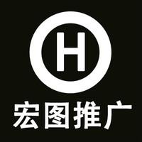 宏图推广旗舰店