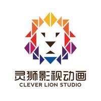 灵狮影视动画工作室