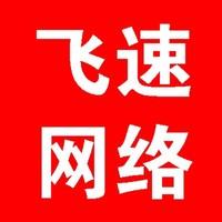 武大郎推广旗舰店