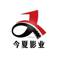 深圳今夏影业