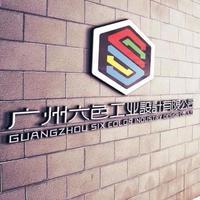 广东六色创奇科技