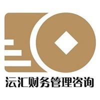 深圳市沄汇财务管理咨询有限公司