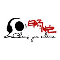 杭州畅悦音乐