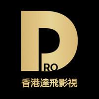 香港达飞影视