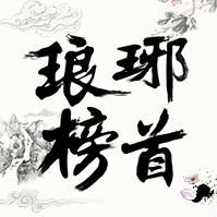 琅琊榜首网络文化传媒旗舰店