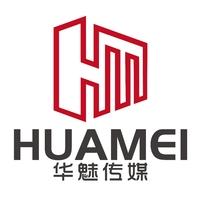 广州华魅影视传媒有限公司