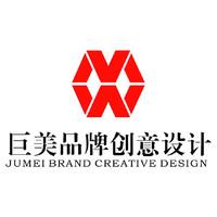 巨美品牌创意设计