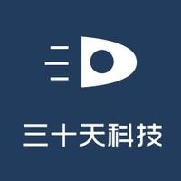深圳市三十天科技有限公司