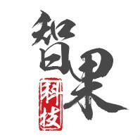 杭州智果科技有限公司