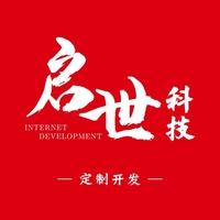 广东启世科技有限公司