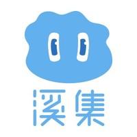 溪集科技-软件开发服务商