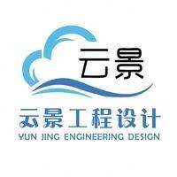 云景工程设计