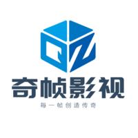 深圳奇帧影视文化传播