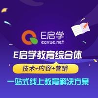 启凡科技品牌建站