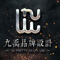 北京九禹品牌设计有限公司