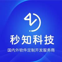 广州秒知科技