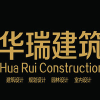 华瑞建筑工程设计有限公司