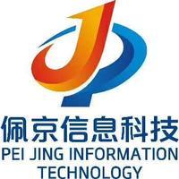 上海佩京信息科技有限公司合肥分公司