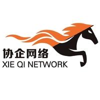 协企网络电商服务