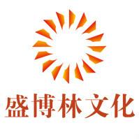 盛博林文化