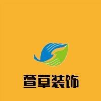 重庆萱草装饰工程有限公司