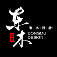 东木高端设计机构