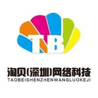 淘贝深圳网络