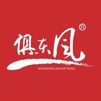 俱东风品牌策划