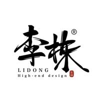 李栋创意设计公司