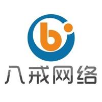 广东八戒网络商务