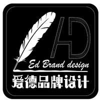 爱德品牌设计