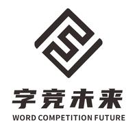 字竞未来网络科技