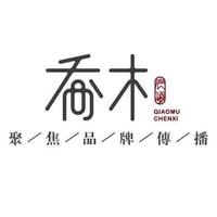 苏州乔木宸曦网络传媒有限公司