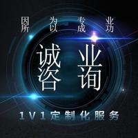 上海诚业商业咨询