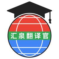 汇泉专业翻译服务
