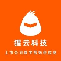 猩云科技-上市公司数字营销供应商
