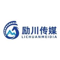 上海励川文化传媒有限公司