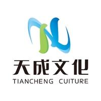 北京天成文化