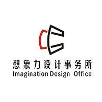 想象力空间设计事务所
